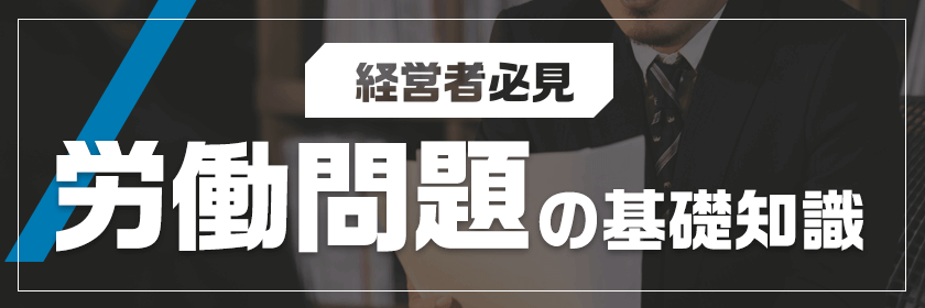 【特集】経営者必見!労働問題の基礎知識