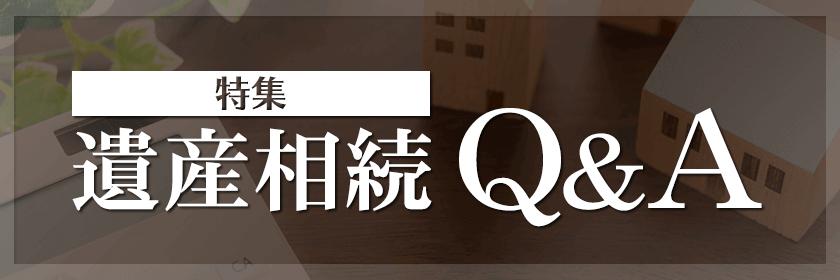 【特集】遺産相続Q&A