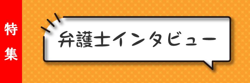 【特集】弁護士インタビュー