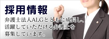 弁護士法人ALG&Associates 採用・求人サイトへ