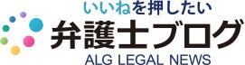 いいねを押したい弁護士ブログ ALG Legal News