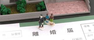 離婚の花道 最新記事
